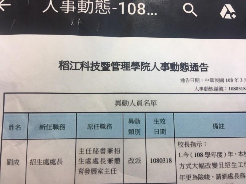 稻江學院主任秘書劉成從一人兼三職被降為招生處處長(記者蔡宗勳翻攝)