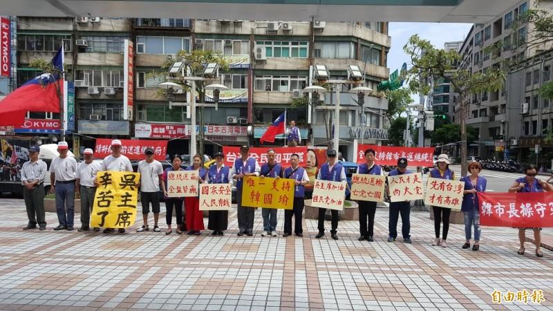 「台灣全民和平黨」今天上午率眾到國民黨中央黨部要求國民黨把韓國瑜送進總統府,並且召開在野團結聯盟會議。(記者施曉光攝)
