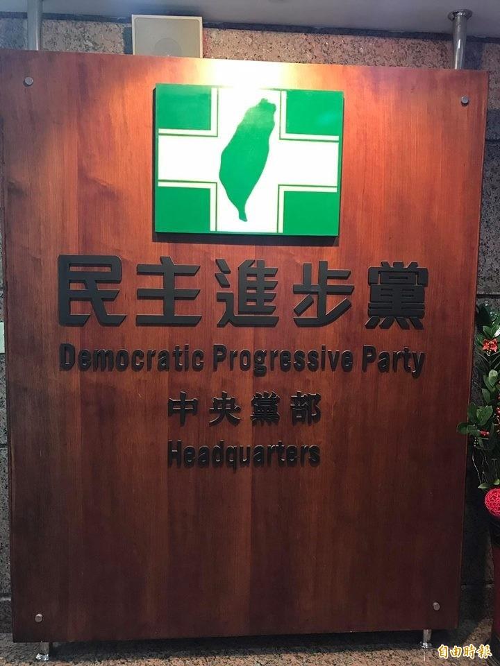 民進黨明天將參與廢核遊行。(記者蘇芳禾攝)