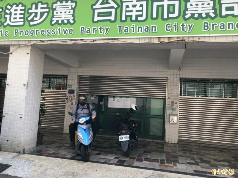 民進黨台南市黨部於本月25日暫行關閉表達不滿,引起黨中央關切。(記者蔡文居攝)