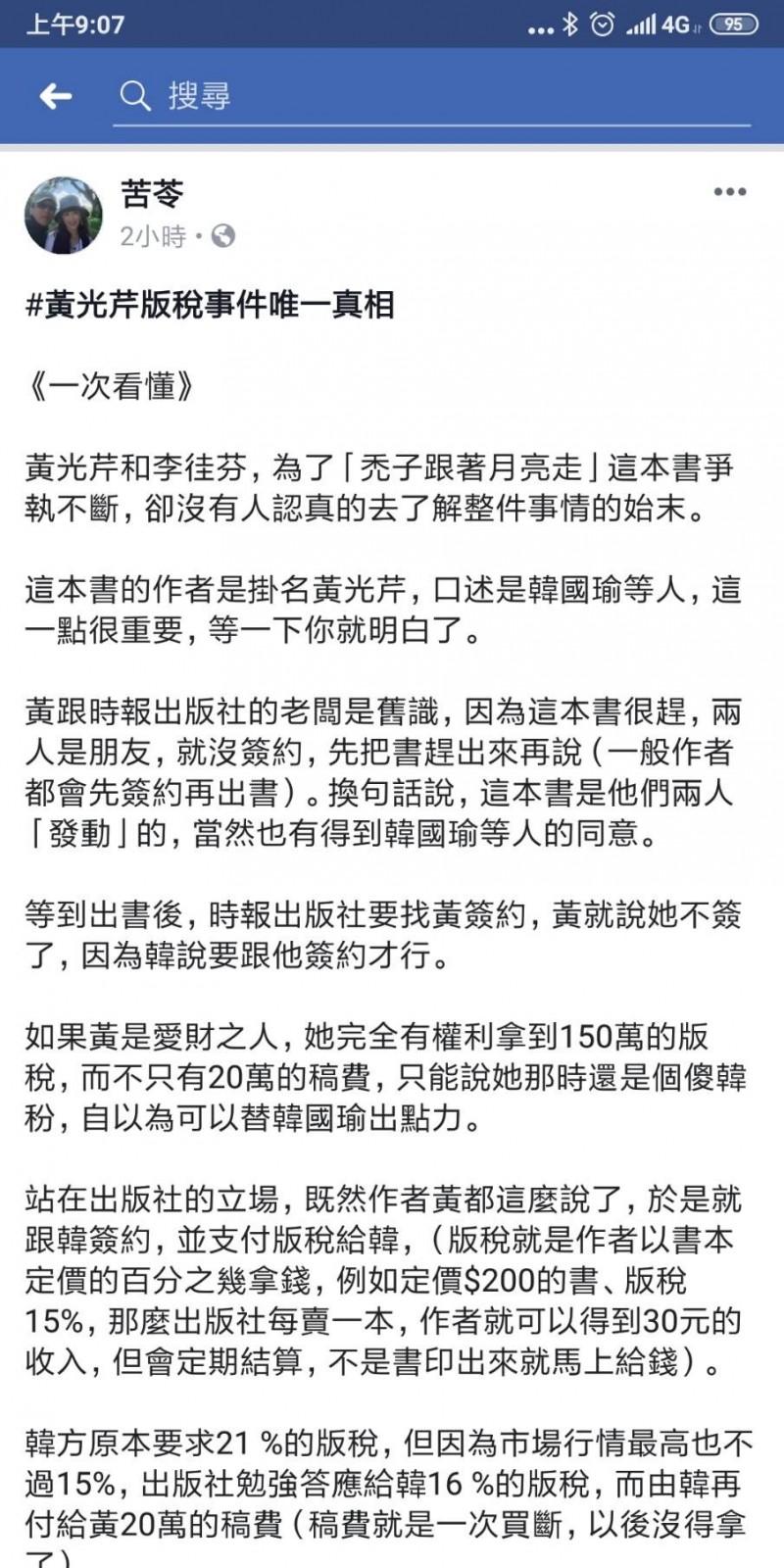 知名作家苦苓一早針對韓國瑜《禿子跟著月亮走》這本書的爭議發表看法。(記者黃佳琳翻攝)