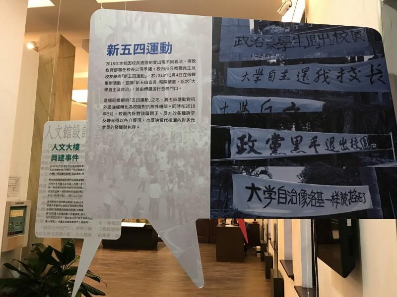 台大辦紀念五四運動特展,其中卻將去年在校內的挺管活動納入,引發部分學生、校友在臉書紛紛留言諷刺。(圖取自台大校史館臉書)