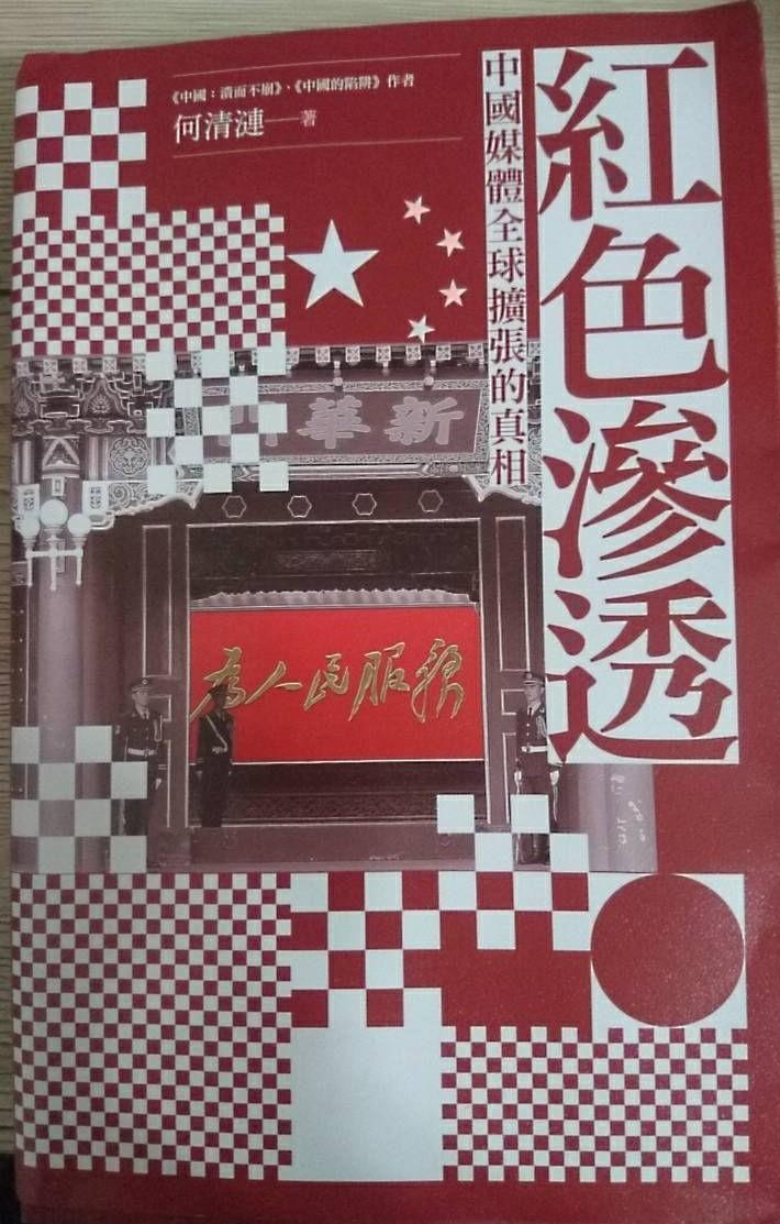 流亡美國的中國政治經濟學者何清漣在新書《紅色滲透》中表示,親中媒體對公共事件扭曲報導,台灣的媒體從高度自由向被「中國因素」操控的狀態而轉變。書中並引述台大新聞所教授張錦華的意見認為,這種台灣媒體形同被中國政府「收買」的現象,其實已經是國家安全層級的問題。(記者鍾麗華攝)
