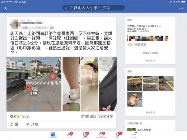 學生在彰化市南郭路1段遭到流浪狗攻擊,驚慌事件重演。(圖擷取自「彰化人大小事」臉書)