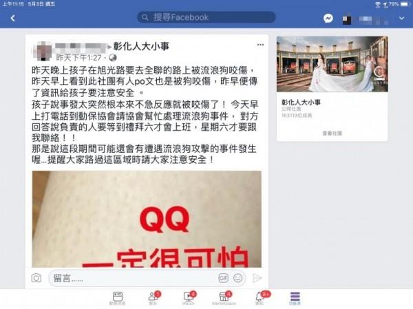 家長貼文指稱小朋友在彰化市旭光路被流浪狗咬傷。(圖擷取自「彰化人大小事」臉書)