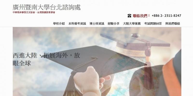 廣州暨南大學設有「台北諮詢處」,地點在兩岸事務交流協會。(取自網頁)