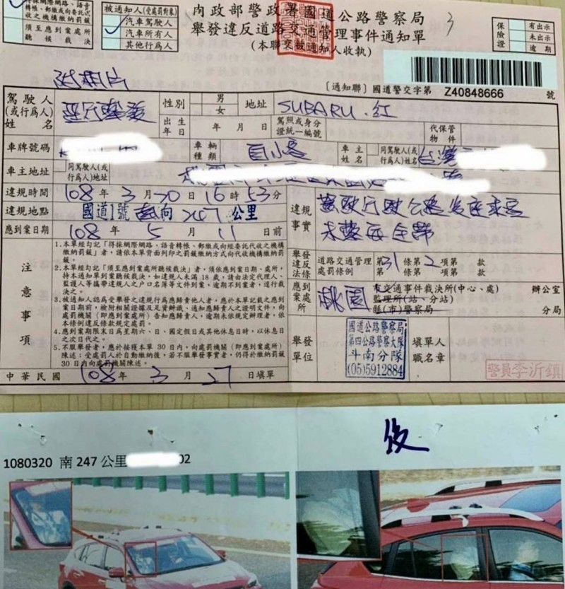 國道警察在紅單上以特寫照呈現汽車後座乘客未繫安全帶的方式,被PO上網後,引發熱議。(記者謝介裕翻攝)