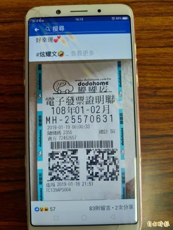 凃姓女子中獎統一發票,開心在個人臉書分享,還表示,好幸運,#炫耀文。(記者陳冠備翻攝)