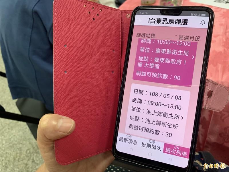 i台東乳房照顧App今天啟用。(記者張存薇攝)