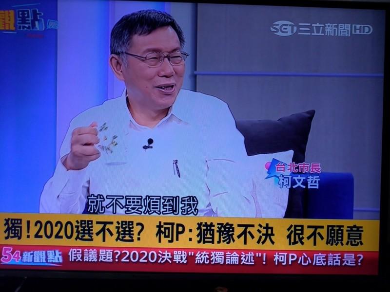 台北市長柯文哲接受三立《54新觀點》專訪。(翻攝三立《54新觀點》)