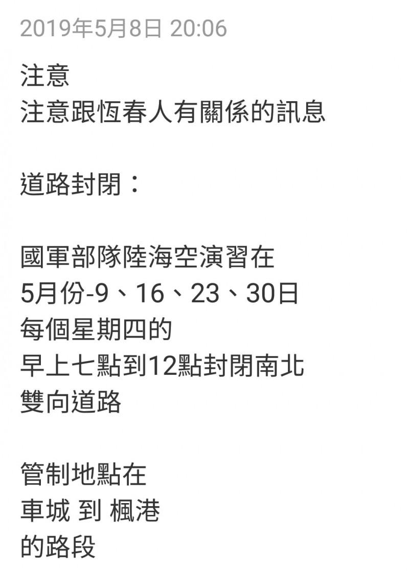 網傳演訓封閉道路5小時消息引發居民不滿。(記者蔡宗憲翻攝)