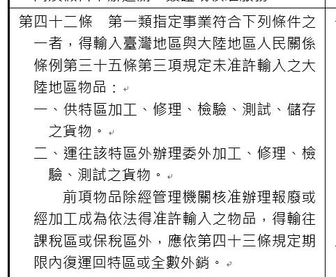 國民黨立委曾銘宗、費鴻泰、賴士葆、羅明才、黃昭順、沈智慧等27人提出「自由貿易經濟特區特別條例」草案內容(記者簡惠茹攝)