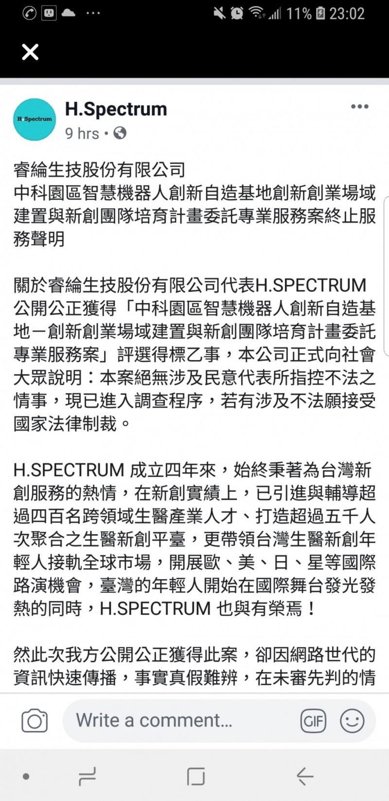[新聞] 中科標案止血? 鴻海子公司睿綸宣布終止