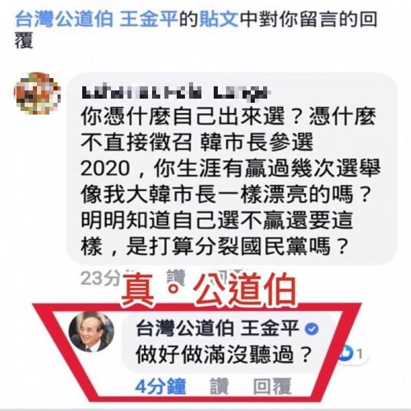 高雄歹過日轉po台灣公道伯臉書粉專內容,為公道伯打氣。(記者王榮祥翻攝)