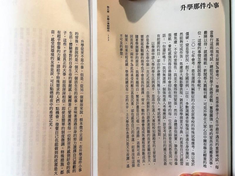 台灣選緘者第一本自述書的出版,台灣選擇性緘默症協會給各大學一封信,盼給選緘症考生彈性。(台灣選擇性緘默症協會提供)