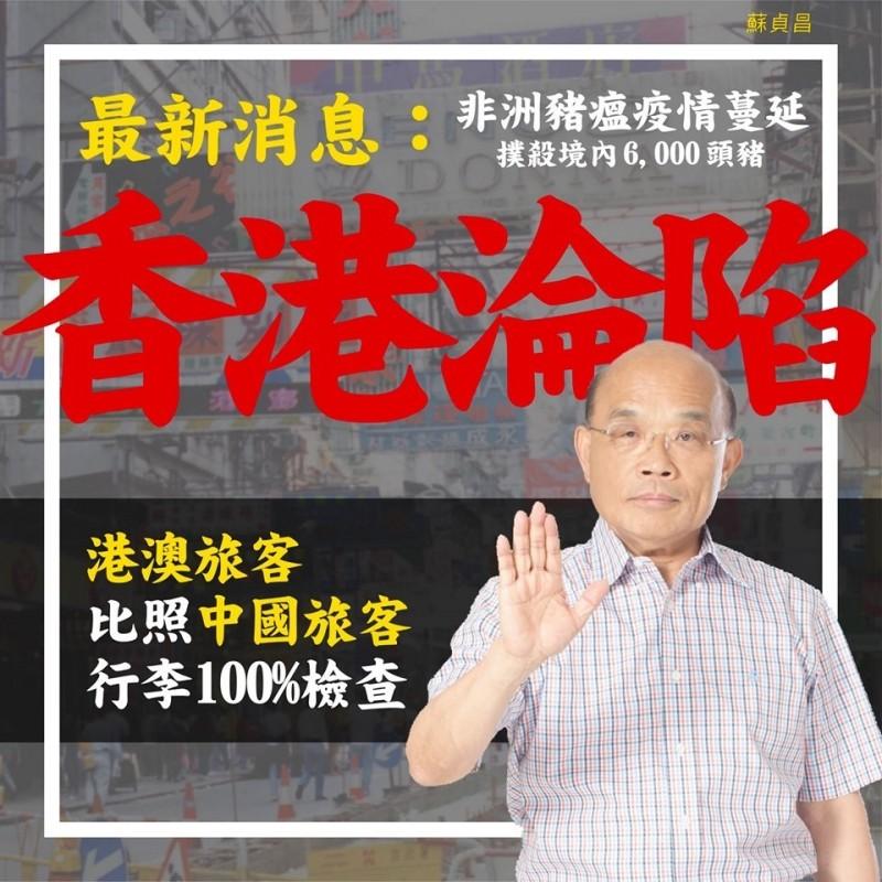 中國非洲豬瘟疫情擴大,香港也淪陷,蘇揆呼籲大家守護台灣滷肉飯。(圖取自臉書)