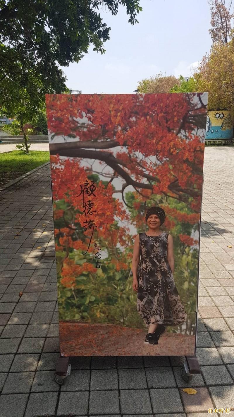 抗癌作家顧德莎紀念會在嘉義文創園區舉行。(記者丁偉杰攝)