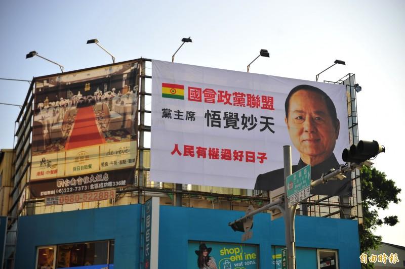 Seafood妙禪的師父悟覺妙天,在台南設立看板,政壇人士感到意外。(記者王捷攝)