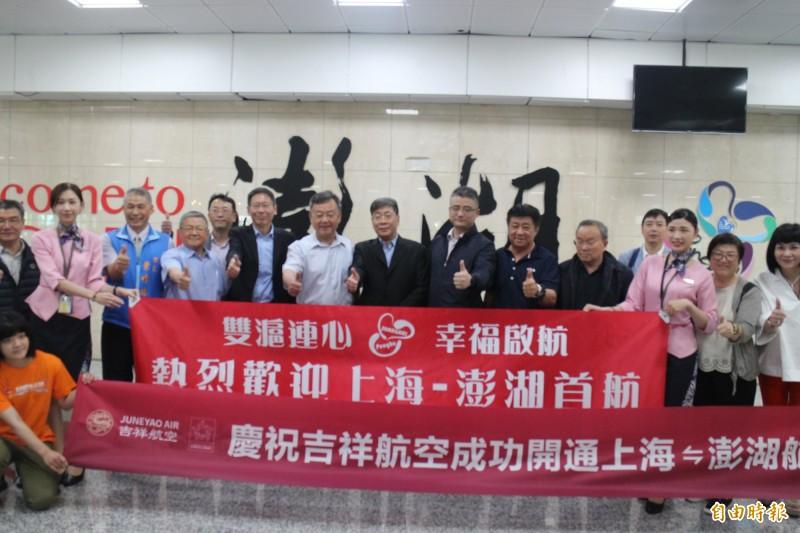中國上海至澎湖包機首航。(記者劉禹慶攝)