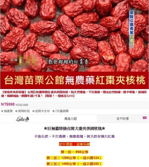 臉書一頁式廣告標榜台灣青農產品,寄來的卻是中國劣質貨。(記者姚岳宏翻攝)