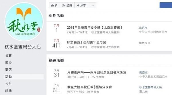 秋水堂臉書張貼的活動預告多與中國相關,包括暑期兩檔夏令營。(翻攝自臉書)