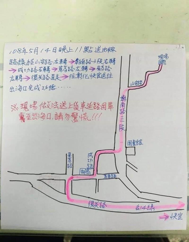 [彰化明晚送肉粽!網民繪圖要大家「晚上不要亂跑」!][自由時報][2019-05-13]