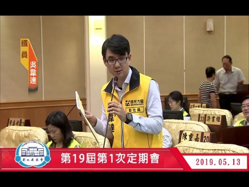 時力議員吳韋達今議會質詢縣長王惠美施政報告空洞,了無新意。(圖擷取自議會直播網站)