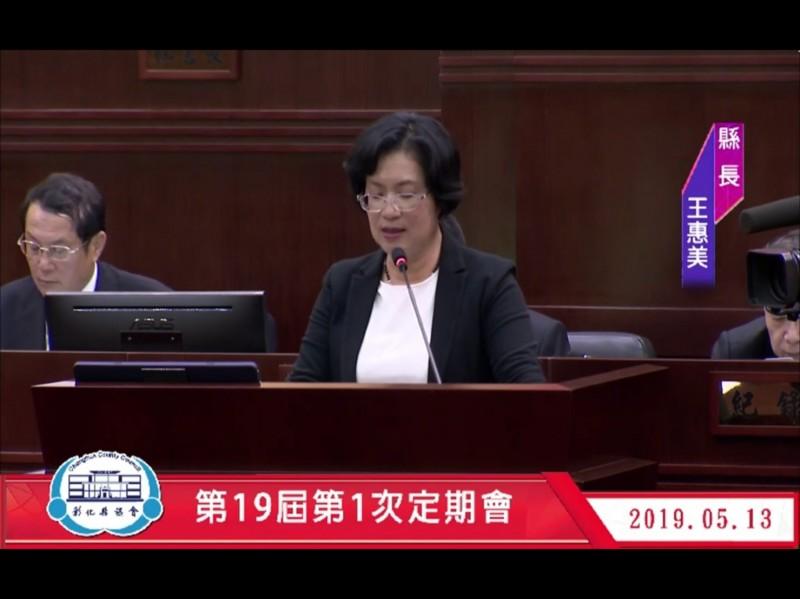 縣長王惠美今在議會定期會施政報告。(圖擷取自議會直播網站)