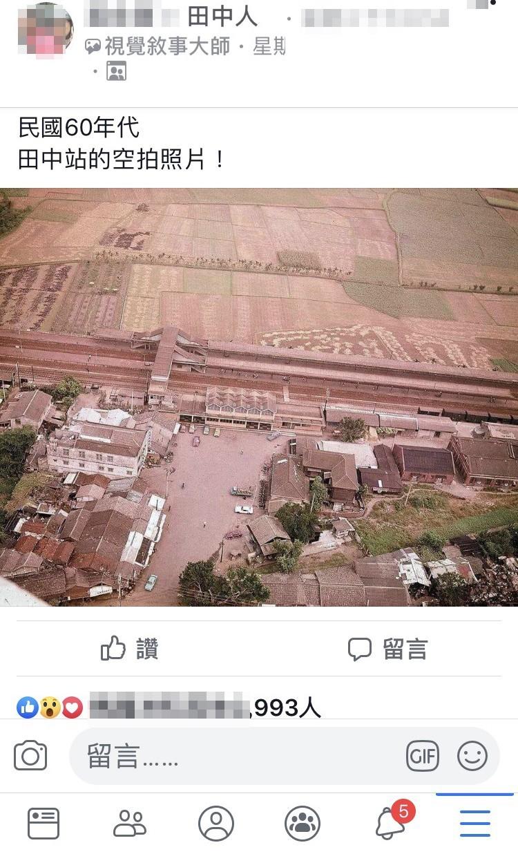 昔日田中火車站。(記者顏宏駿翻攝)