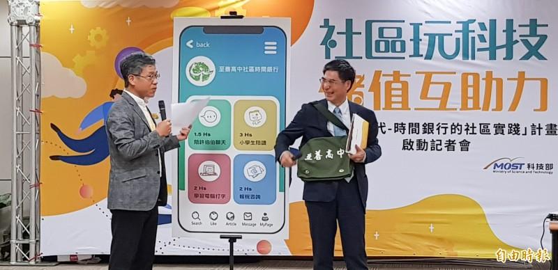 國立台灣大學城鄉所、台大資工系和政大資訊科學系團隊,導入區塊鏈和AI人工智慧技術,開發「台灣時間互助APP」。(記者簡惠茹攝)