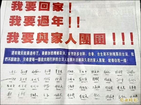 去年M503航線事件時,台企聯會長王屏生就領銜帶領44名台商會長署名,在媒體頭版刊登訴求返鄉過年的廣告,據了解,背後就是國台辦授意。(資料照)