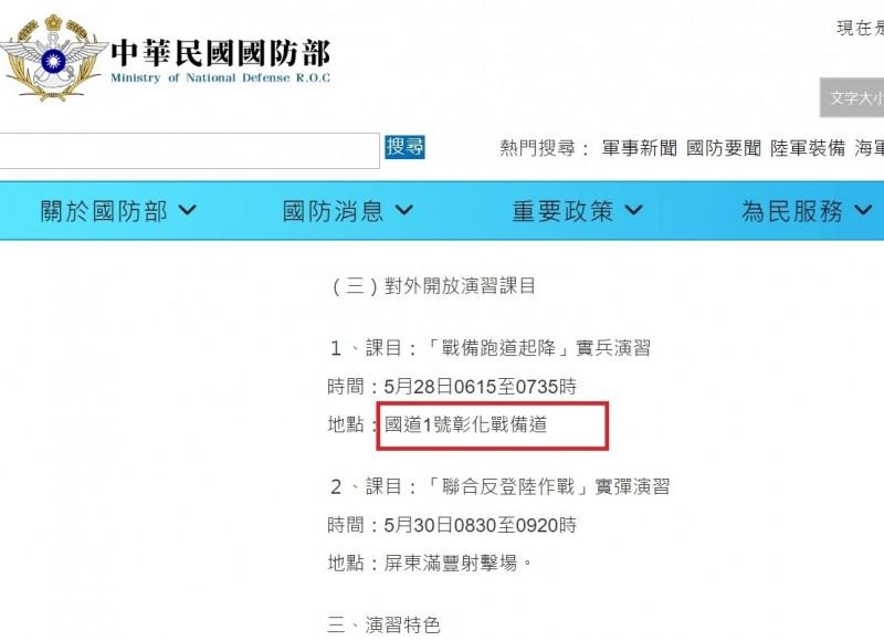 國防部官網有關漢光國軍漢光35號演習的資訊,已正名為彰化戰備道。(取自國防部官網)