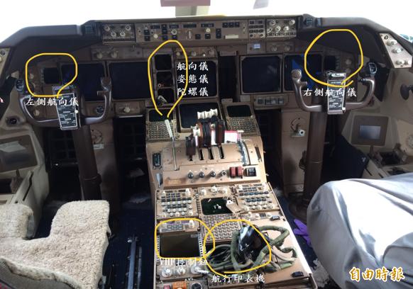 長美公司購買的波音七四七飛機,重要零件不翼而飛,圖為儀錶板空空曠況情形。(長美公司提供)