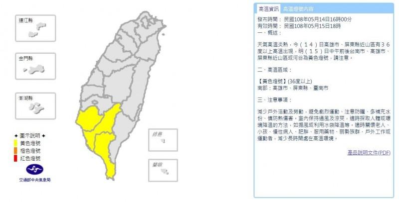 氣象局對15日中午南高屏縣市發布高溫36度以上的黃色燈號。(記者王俊忠取自氣象局官網)