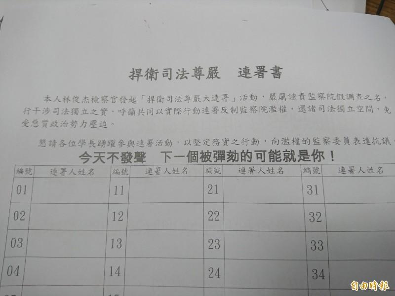 中檢發起「捍衛司法尊嚴」連署、表達對監察院彈劾陳隆翔檢察官的不滿。(記者楊政郡攝)