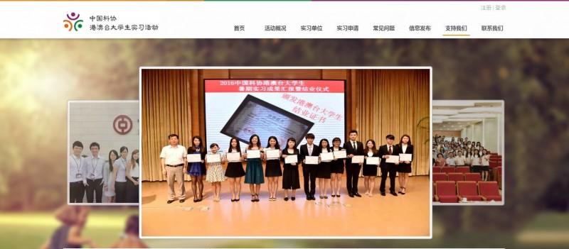 中國科協舉辦2019港澳台大學生暑期實習活動,但其中實習單位包含中共黨媒,恐讓台灣學生從事政治宣傳行為,恐觸犯兩岸人民關係條例。(圖取自網路)
