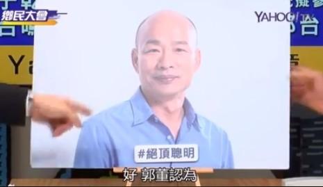 郭台銘認為韓國瑜「絕頂聰明」。(翻攝臉書直播)