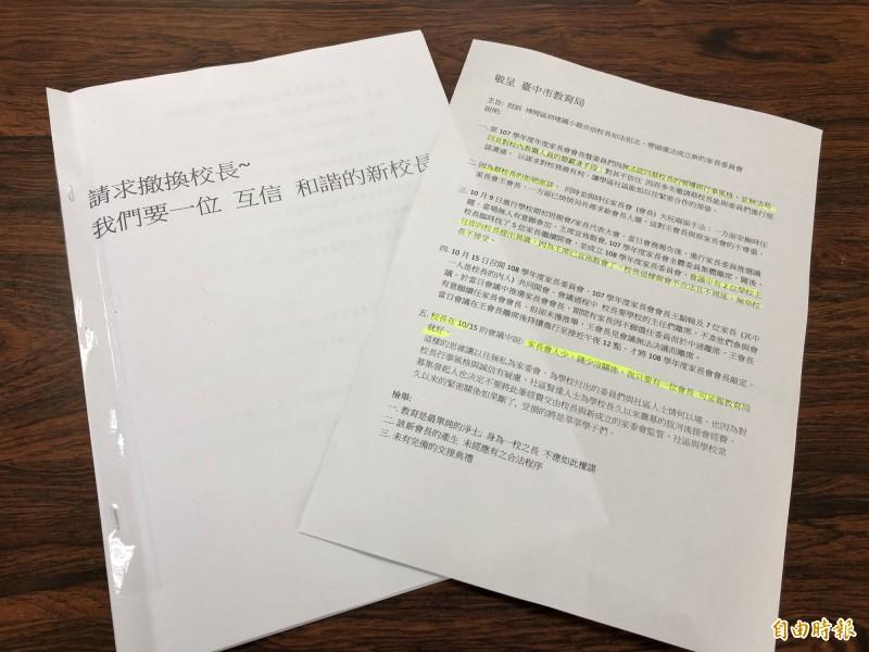 多位家長向教育局檢舉圳堵國小校長蔡宗信不適任,要求撤換校長。(記者歐素美攝)