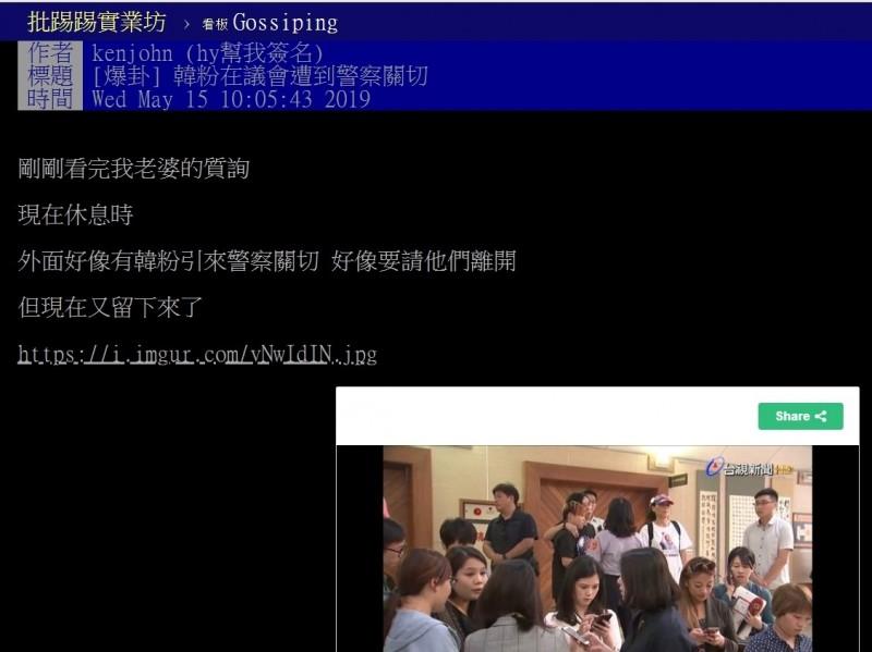 魏小弟到市議會幫韓國瑜加油打氣遭駐衛警驅趕。(記者黃佳琳翻攝)