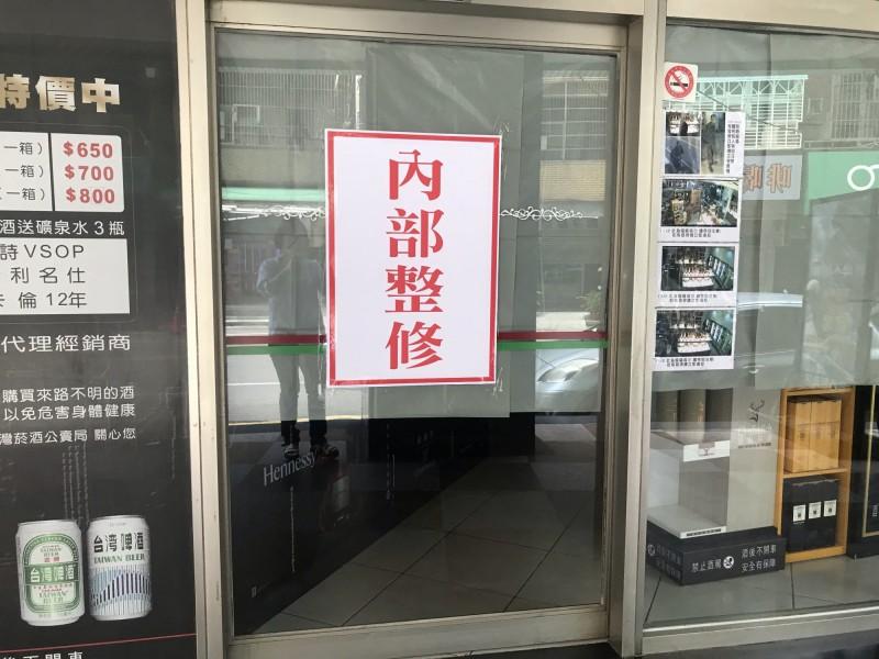 之前店門口貼出「內部整修」告示牌,現已拆除、重新開業。(資料照)