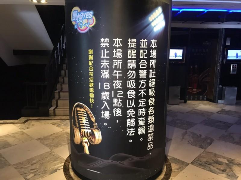 中壢凱悅KTV低調重新開業,即日起張貼大張告示牌、使用金屬探測器加強自主管理。(記者李容萍翻攝)