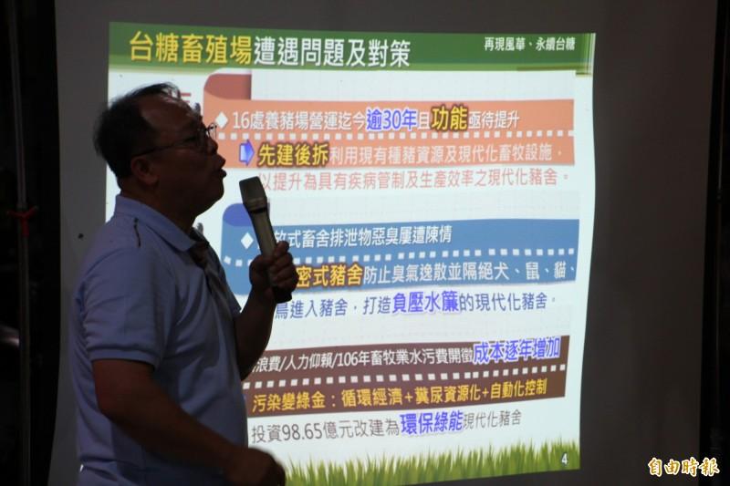 嘉義縣義竹鄉東後寮居民要求台糖岸內畜殖場遷走,台糖公司說明新場計畫內容。(記者林宜樟攝)