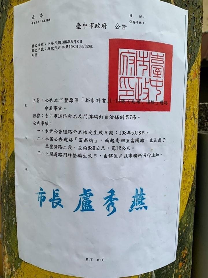 豐原區都市計畫11-11道路完工,取名「富翁街」,引發網友議論。(擷取自網路)