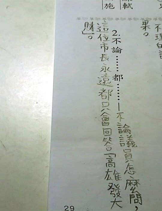 只是堵藍po出國小測驗卷造句題,學生回答內容令人莞爾。(記者王榮祥翻攝)