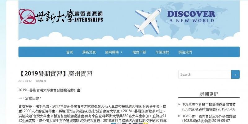 世新大學官網張貼「2019年暑期台灣大學生來穗實習體驗活動計畫」,這項實習由廣州市台辦主辦、廣東省台辦指導、共青團廣州市委會支持。(取自網路)