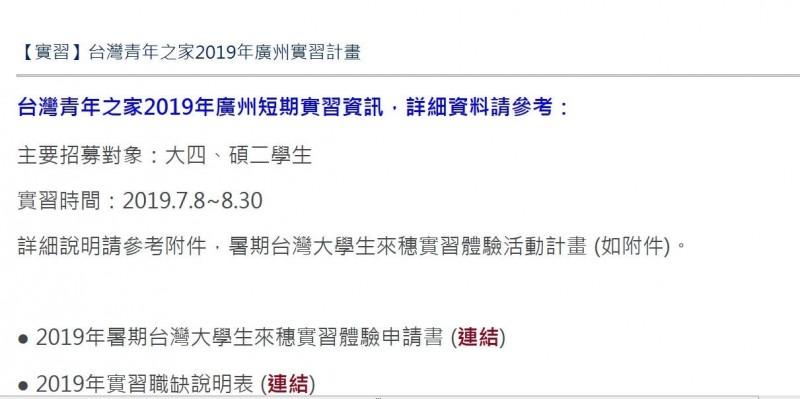 義守大學張貼「2019年暑期台灣大學生來穗實習體驗活動計畫」,這項實習由廣州市台辦主辦、廣東省台辦指導、共青團廣州市委會支持。(取自網路)