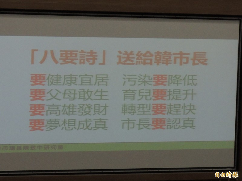 陳致中送給韓國瑜八要詩。(記者王榮祥攝)