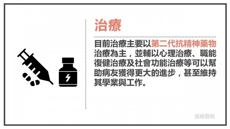 台南市立安南醫院精神科主任張俊鴻醫師提供思覺失調症者的治療藥方。(記者王俊忠翻攝)