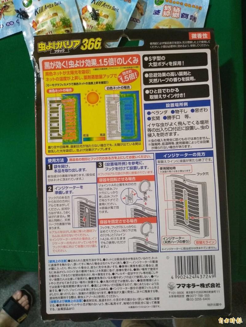 知名的日本防蚊掛片,並沒有取得我國的環境用藥許可證(包裝背面)。(記者劉力仁攝)