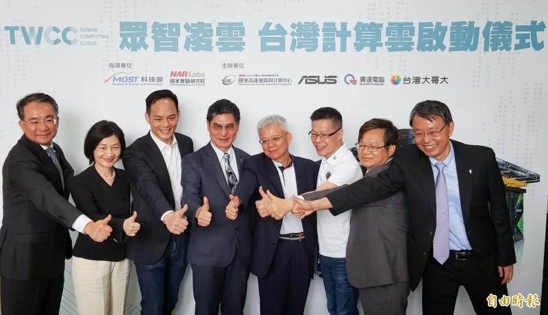 科技部去年組成AI國家隊,打造出AI運算為主的超級電腦「台灣杉二號」,並以台灣杉二號為基礎,再完成台灣AI計算雲TWCC運算服務平台,今天舉行啟動儀式。左四為科技部長陳良基。(記者簡惠茹攝)